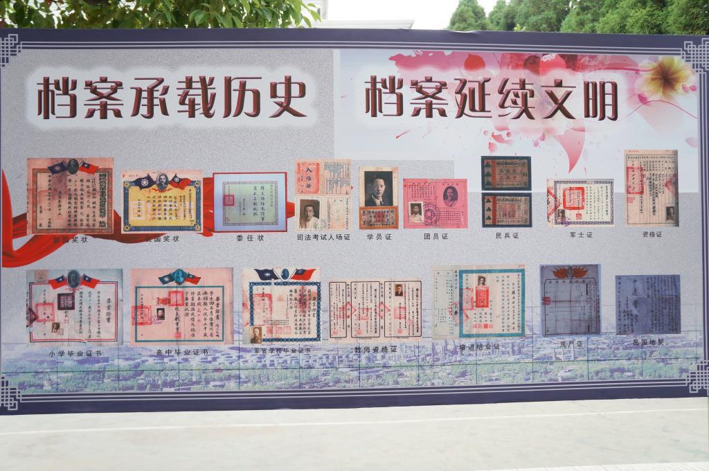 """安顺市""""国际档案日""""宣传活动在安顺学院隆重举行"""
